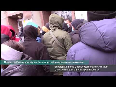 Телеканал АНТЕНА: Під час сесії міськради між поліцією та активістами виникла штовханина
