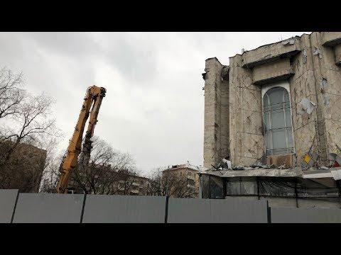 В Москве сносят киноцентр Соловей / LIVE 04.11.19