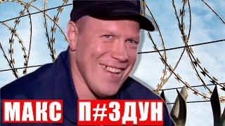 Максим Новоселов РАЗОБЛАЧЕНИЕ. Body Mania | Ставки на спорт | Тюрьма | 90-ые | Артем Тарасов | Зэк