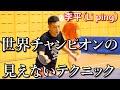 【卓球/Tリーグ】プロが隠れてやっているレシーブ【琉球アスティーダ】