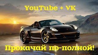 Обучение по продвижению канала YouTube и акк. ВК + Автопилот VIP5