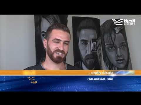 اختار اللاجئ السوري بكر عبد الرزاق الريشة والفنّ كوسيلة لتأمين كلفة علاج والدته من السرطان  - 03:21-2017 / 11 / 15