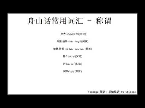 舟山话常用词汇 - 称谓  Learn Zhoushan Dialect #1