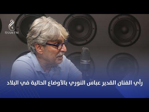 رأي الفنان القدير عباس النوري بالأوضاع الحالية في البلاد