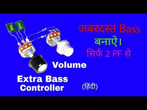Extra Bass Volume рдмрдирд╛рдРред || 100% Working || (You Like Electronic)