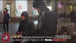 Fade To Black. Metallica Instrumental Cover (Extended Ver.) R.i.M.