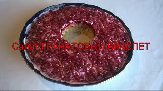 Салат Гранатовый Браслет Рецепт как приготовить салат Гранатовый Браслет