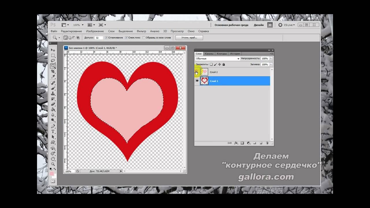Как сделать сердце в фотошопе 388