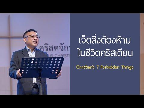 คำเทศนา  เจ็ดสิ่งต้องห้ามในชีวิตคริสเตียน (สุภาษิต 6:16-19)