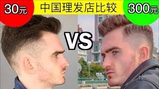 中国30元理发店vs中国300元理发店【男士发型】