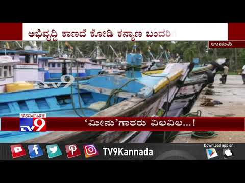 Lack of Development in Udupi Kodi Kanyana Port, Fishermen Struggle For Fishing