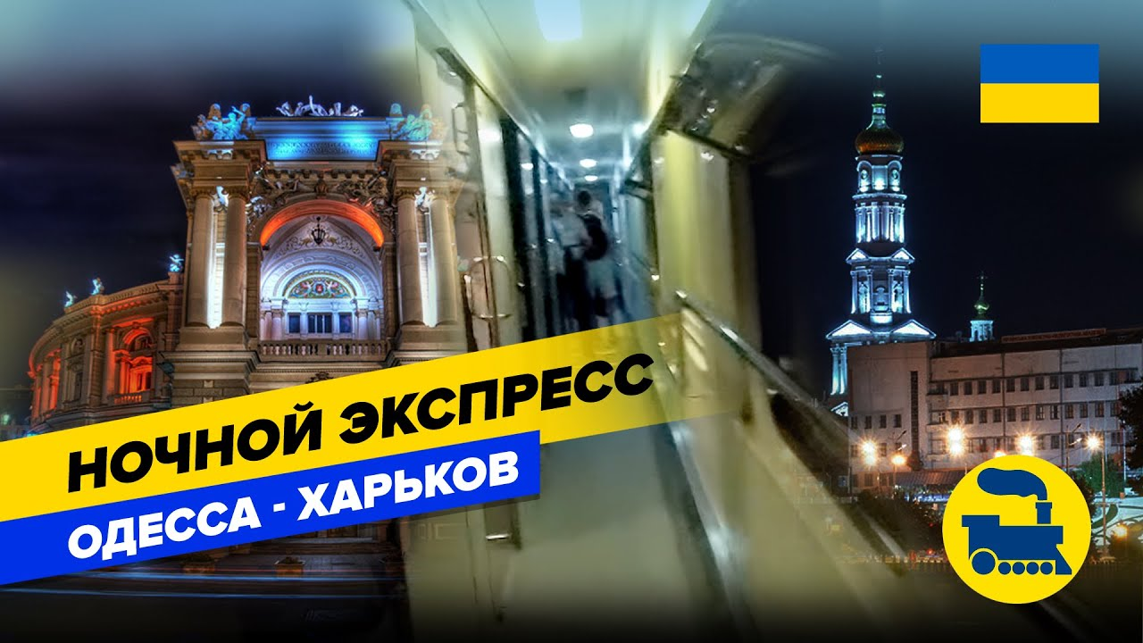 Ночной экспресс Одесса-Харьков