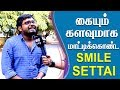 க ய ம களவ ம க ம ட ட க க ண ட SMILE SETTAI Aaniye Pudunga Venam With Black Sheep Team IBC Tamil