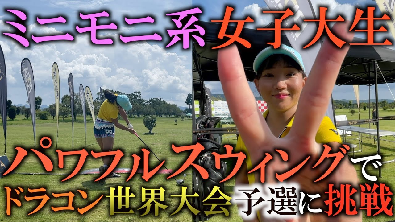 【飛ばし】身長150センチ代でもドラコンで世界を狙える! 鈴木真緒ちゃん(スズマオちゃん)と遊(あそぶ)の世界選手権出場を賭けた戦いが始まる! #モーニング娘。 #ミニモニ #女子大生 #ゴルフ