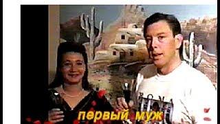США. Первый муж. Муж-американец. Наш дом в Аризоне. Уборка дома. 1999. Семейный архив