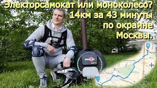 Электросамокат или моноколесо? 14Км по окраине Москвы