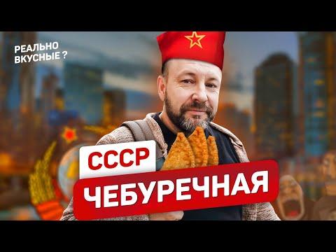 Чебуречная СССР: реально вкусные чебуреки? #22 SPASIBODA