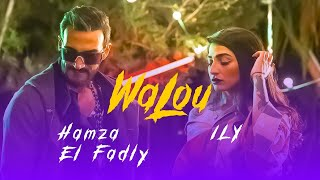 Hamza El Fadly ft ILY - WALOU   حمزة الفضلي، إيلي - والو (Exclusive Music Video 2021)