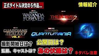 MCU映画2021年〜2023年ラインナップ正式タイトル決定5作品の情報紹介。