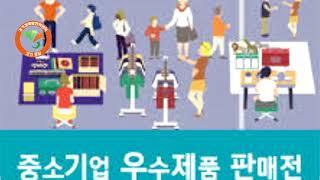 중소기업 우수제품 선별 경기도 인증 큐레이션 우수정 경…