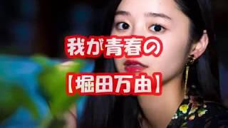 【堀田真由】(ほった まゆ) 1998年4月2日生 滋賀県出身 女優 2015年:...