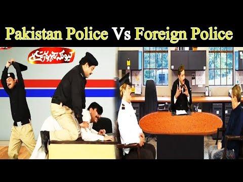 Pakistan Police Vs Foreign Police - Q K Jamhuriyat Hai   11 February2018   24 News HD