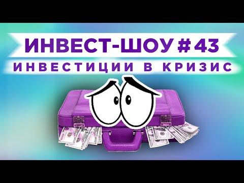 Инвест-Шоу #43. Какие акции купить в июле, чтобы получать пассивный доход?