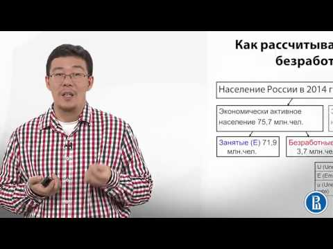 7.8 Уровень безработицы