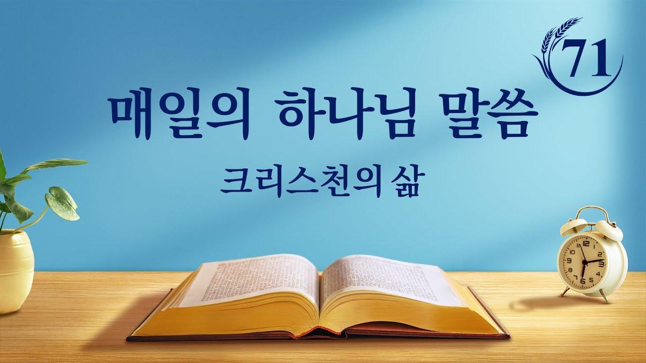 매일의 하나님 말씀 <하나님의 나타남으로 새 시대가 열렸다>(발췌문 71)