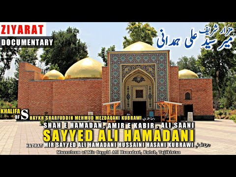Ameer E Kabeer Mir Syed Ali Hamdani رحمة الله عليه  Shah E Hamadan  مزار میر سید علی ہمدانی