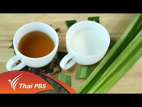 คนสู้โรค : น้ำชาใบเตยนมสด, รักษาข้อเข่าเสื่อมด้วยแพทย์แผนไทย (20 พ.ย. 60)