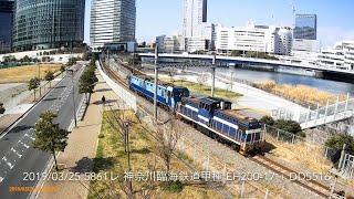 2019/03/25 高島線 5681レ EH200-17 + DD55-16 神奈川臨海鉄道 甲種輸送