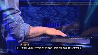 Yiruma - Kiss The Rain (Live)