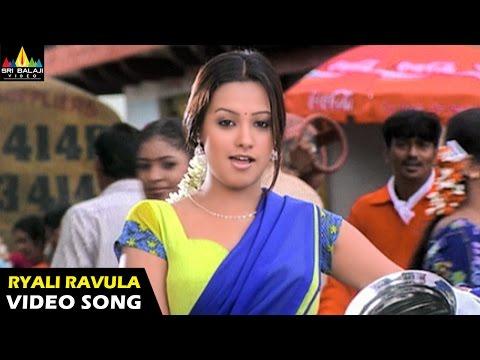 Nenunnanu Songs | Ryali Ravulapaadu Video Song | Nagarjuna, Aarti, Shriya | Sri Balaji Video