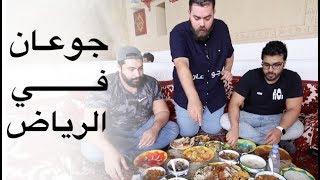 مثلوثة؟ مطازيز؟ رز عراقي؟ كنافة؟ جوعااان في الرياض!! 🇸🇦