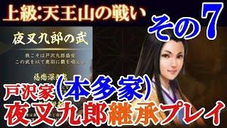 【上級PS4版】信長の野望・大志【戸沢家プレイその7】
