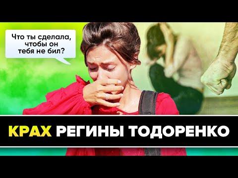 Фейл, который стоил карьеры: история Регины Тодоренко