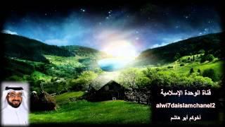 الصحبة السيئة , اللهم بك أصبحنا وبك أمسينا - الشيخ ابراهيم الحادي