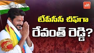 Is Revanth Reddy Going To Be TPCC Chief?   Telangana Congress   Uttam Kumar Reddy   YOYO TV Channel