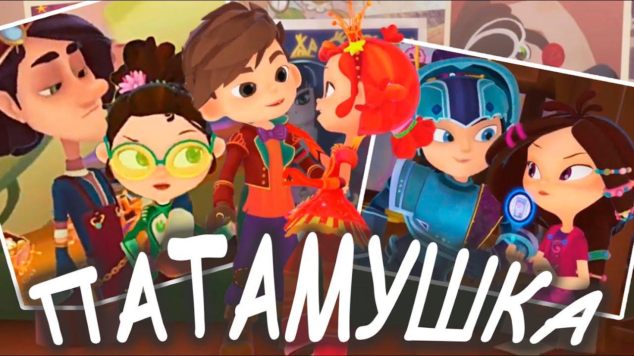Патамушка клип - Сказочный Патруль: Варя и Влад, Саша и ...