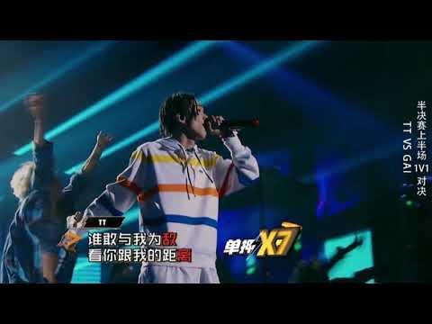 《中國有嘻哈》 TT《頭文字T》 - YouTube