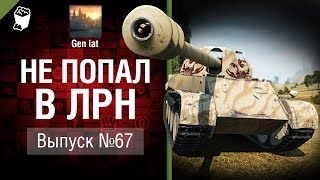 Не попал в ЛРН №67 [World of Tanks]