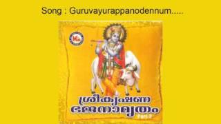 Guruvayurappanodennum - Sreekrishna Bhajanamrutham (Vol-2)