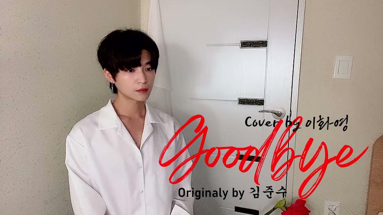 XIA (준수) - 'Good Bye' 펜트하우스3 OST  cover by 화영이