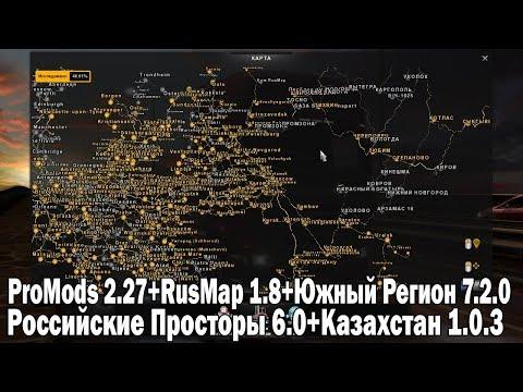 Подключение карт для ETS 2 1.31: ProMods+RusMap+Южный Регион+Российские Просторы+Промзона+Казахстан