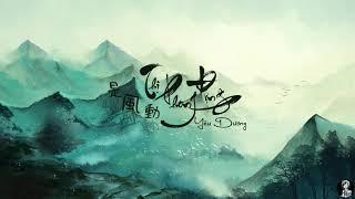 Vietsub || Thị Phong Động - Yêu Dương | 是风动 - 妖扬