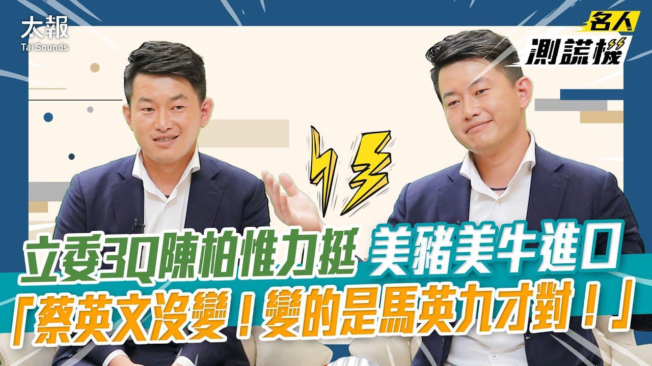 立委3Q陳柏惟力挺美豬美牛進口:「蔡英文沒變,變的是馬英九!」