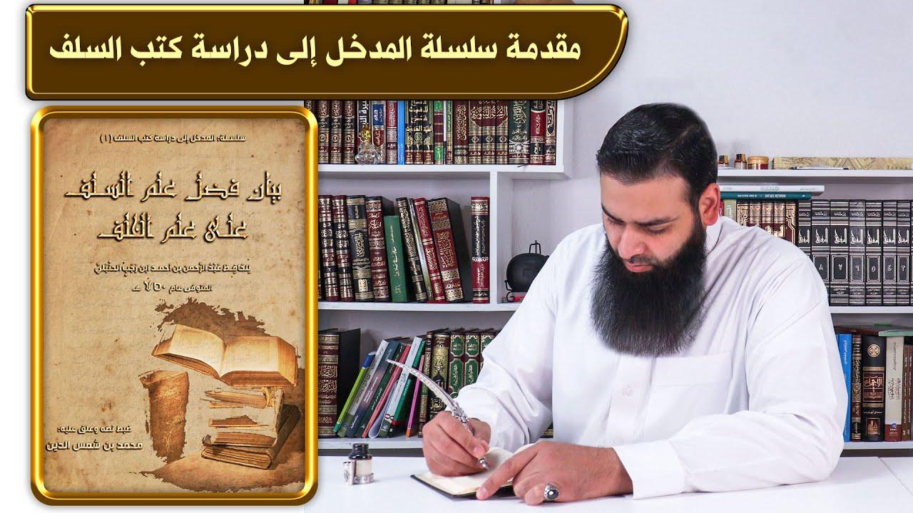 كتاب فضل علم السلف 01 | مقدمة | سلسلة المدخل إلى دراسة كتب السلف