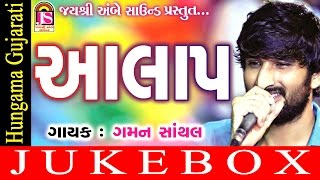 Gaman Santhal Video Song | Aalap | Gujarati Romantic Songs | Audio Jukebox | 2016