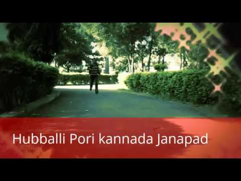 Hubballi pori Kannada janapada ( Chutu Chutu) song